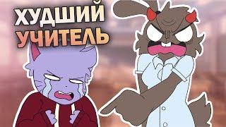 Мой Самый Худший Учитель ● Русский Дубляж