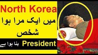 Dunya Ka Sab Say Purisrar Mulk -- North Korea
