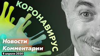 Коронавирус   Новости / Комментарии — 8 апреля 2020   Доктор Комаровский
