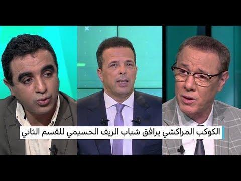 العرب اليوم - شاهد:تباين الآراء حول أسباب هبوط الكوكب المراكشي للقسم الثاني