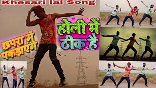 छपरा में पकड़ाएंगे Chapra Main Pakdaenge - Full Dance Video   Holi Main Thik Hai   Khesari Lal Yadav