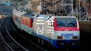 鏡音姉弟が「だんご3兄弟」で清凉里~釜田の駅名歌う