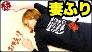歌ってみた榮倉奈々さん主演「家に帰ると妻が必ず死んだふりをしています」のPVをやってみた!!映画は6月上映スタートです※歌かなり下手です。ココロマンちゃんねる