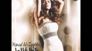 تحميل اغاني نوال الزغبي - غيب عني غيب / Nawal Al Zoghbi - Ghib 3anni Ghib MP3