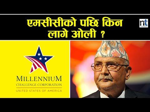 MCC पारित हुँदा Oliलाई के फाइदा ?    Nepal Times