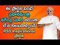 Namaste Sada Vatsale Matribhume | RSS | PM Narendra Modi | Amit Shah | RSS Inspirational Song video download