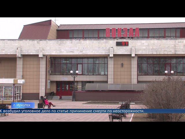 В Иркутске от удара током погиб подросток