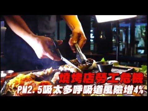 【拿命換錢】PM2.5量大 燒烤店員工呼吸道風險增4%   台灣蘋果日報