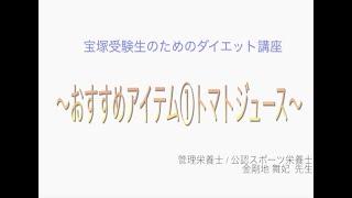 宝塚受験生のダイエット講座〜おすすめアイテム①トマトジュース〜のサムネイル