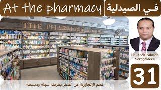 في الصيدلية - أهم الكلمات والعبارات المهمة - (At the pharmacy) درس رقم:(31) د/ عبد الرحمن سراج الدين