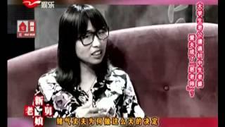 """新老娘舅20130809:大学生老公遭遇初中生老婆 爱夫成了""""恶老师""""?"""
