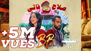 #BB EP 6 - صلاح وفاتي - الحلقة 6
