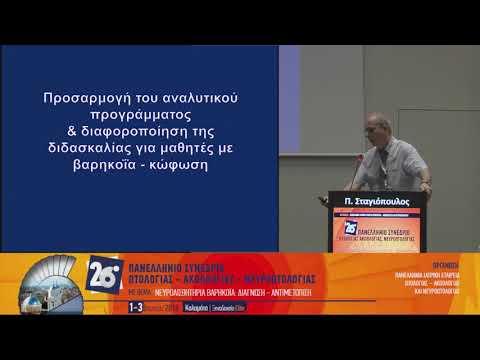 Π. Σταγιόπουλος - Προβλήματα των παιδιών με βαρηκοΐα - κώφωση στο σχολείο