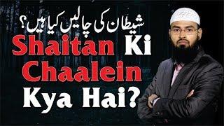 Shaitan Ki Chaalein Kya Hai Hamare Khilaf   What Are The Plannings Of The Devil By Adv. Faiz Syed
