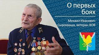 О первых боях _ ветеран ВОВ Михаил Иванович Сырокваша