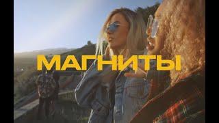 Abdr.  Магниты (Премьера клипа, 2019)