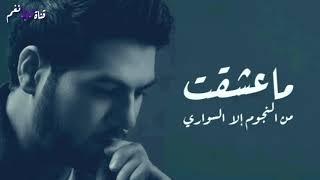 تحميل و مشاهدة Waleed Al Shami - Kel Hezn (2020) | وليد الشامي - كل حزن - بالكلمات MP3