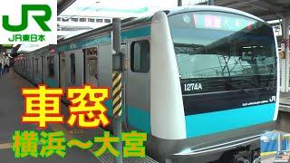 HD車窓E233系京浜東北線快速2/3横浜~大宮山手線並走区間