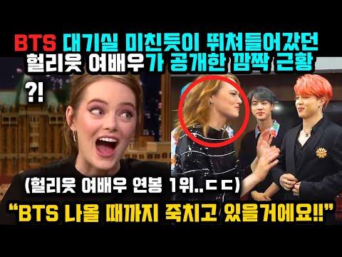BTS 팬이라며 미친듯이 대기실 뛰쳐들어갔던 헐리웃 여배우가 공개한 깜짝 근황