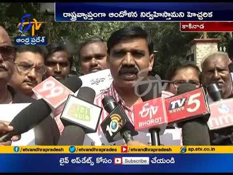 Journalists Protest | Against Govt at Kakinada