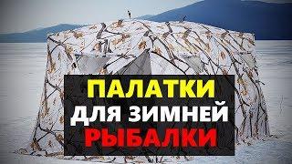Высокая палатка для зимней рыбалки