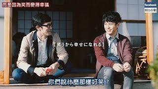 【日本CM】妻夫木聰主演有深度精彩廣告帶出笑容的重要性 (中字)