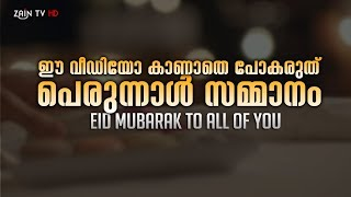 പെരുന്നാള് സ്നേഹ സന്ദേശം Islamic Eid Video Zain Tv Hd
