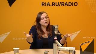 """Москва – столица квестов"" - Интервью с президентом НАУК на Радио Sputnik."