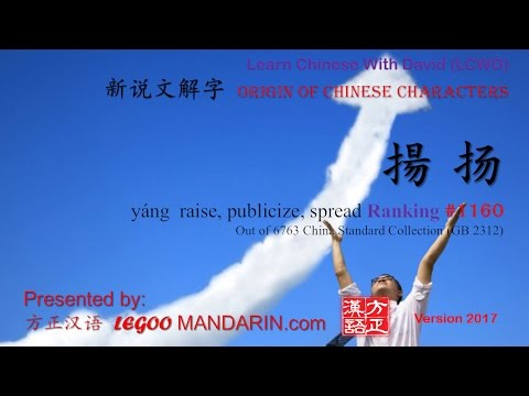Origin of Chinese Characters -1160 揚 扬 yáng raise, publicize, spread