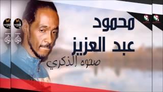 اغاني طرب MP3 محمود عبد العزيز _ صحوة الذكرى / mahmoud abdel aziz, تحميل MP3
