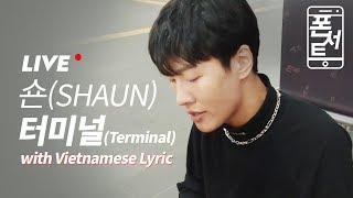 [폰서트] 숀(SHAUN)-터미널(Terminal) LIVE(Korean & Vietnamese Lyric Video)