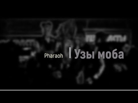 PHARAOH - УЗЫ МОБА (Текст/Субтитры)