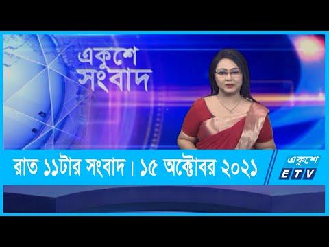 11 PM News || রাত ১১টার সংবাদ || 15 October 2021