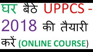 """UP PCS - 2018 ONLINE COURSE """