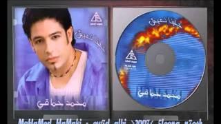 Mohamed Hamaki - Ew3d Albi / محمد حماقى - اوعد قلبى تحميل MP3