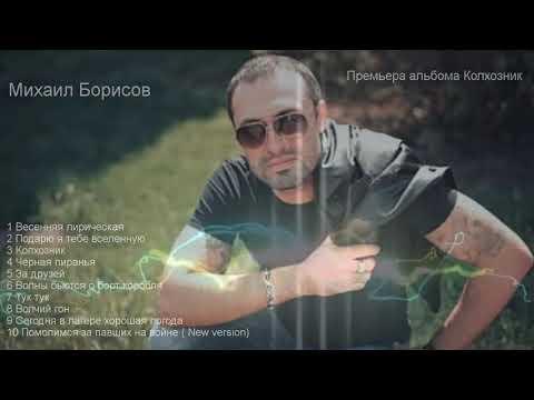 ✅Премьера альбома! Колхозник - Михаил Борисов 📢