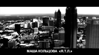 Маша Кольцова - «Я.Т.Л.» (PROMO)