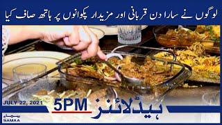 Samaa News Headlines 5pm   SAMAA TV