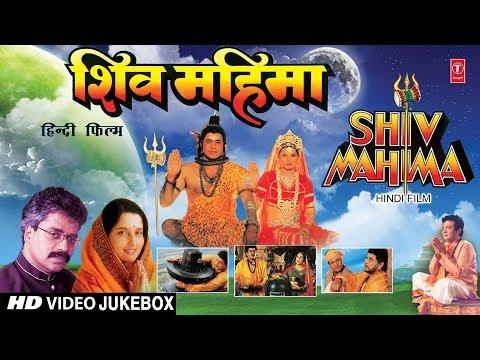 शिव महिमा, Shiv Mahima I Hindi Movie Songs I HARIHARAN, ANURADHA PAUDWAL