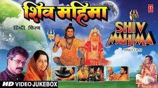 शिव महिमा Shiv Mahima I Hindi Movie Gana I Hariharan Anuradha Paudwal