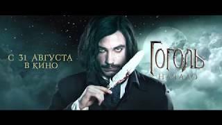 Гоголь Начало трейлер