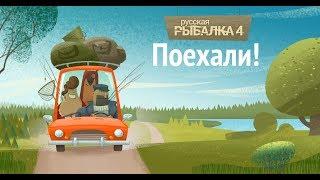 Русская рыбалка 4 / Река Белая - спиннинг и фидер