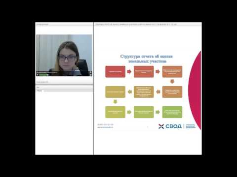 Видео «Структура отчета об оценке земельных участков «с нуля» по новым ФСО»  /