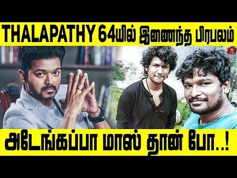 Thalapathy 64 யில் இணைந்த ஆடை Director | Thalapath..