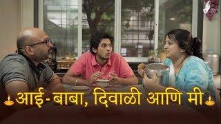 Aai-Baba, Diwali & Me: BhaDiPa