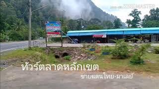 preview picture of video '#ตลาดหลักเขต ชายแดนไทย-มาเลย์ จ.สตูล'