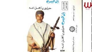 تحميل اغاني ABO KHAMES - YA ABO LASA / ابو خميس - يا ابو لاسه MP3