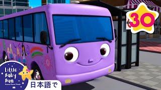 こどものうた | 10だいのバス  | リトルベイビーバム | バスのうた | 人気童謡 | 子供向けアニメ