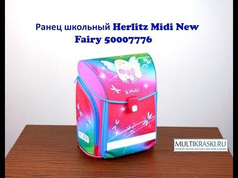Видео 1. Ранец школьный Herlitz Midi New Fairy