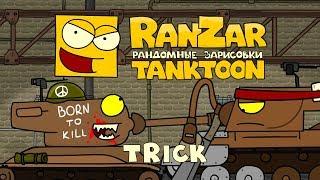Tanktoon: Tricks. RanZar